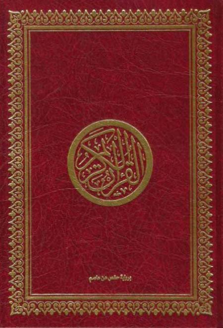 Corano–Riwayah-Hafs
